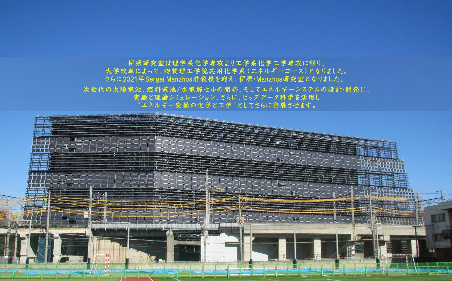 東京工業大学 物質理工学院 応用...